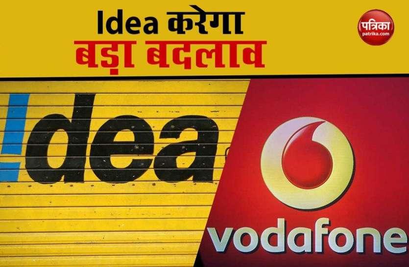 Idea 29 जून को करेगा बड़ा बदलाव, अपने आप Vodafone में शिफ्ट हो जाएंगे यूजर्स