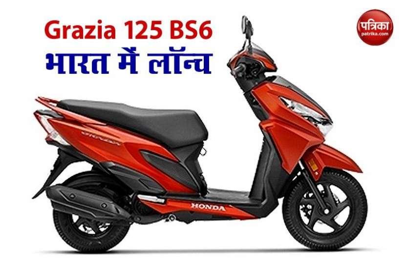 Honda Grazia 125 BS6 स्कूटर भारत में लॉन्च, साथ मिलेगी 6 साल की वॉरंटी