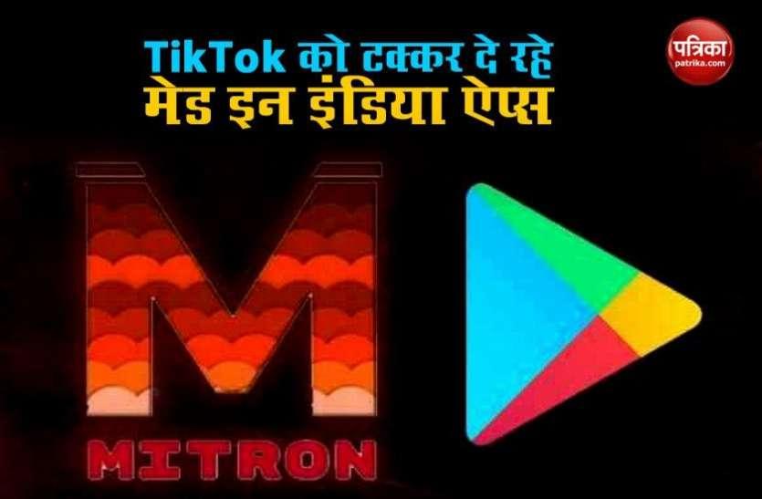 Tik Tok से भी बेहतर हैं ये Made In India Apps, आपकी निजी जानकारियां भी रहती हैं सुरक्षित