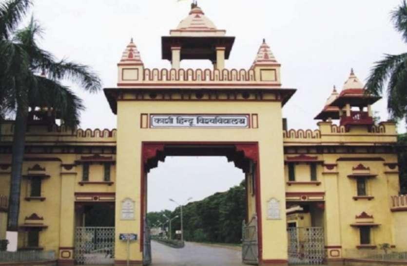 बीचएयू में हिंदी में शुरू होगी इंजीनियरिंग की पढ़ाई
