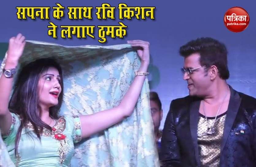 जब Sapna Chaudhary और रवि किशन ने एक साथ स्टेज पर किया था डांस, वायरल हो रहा है वीडियो