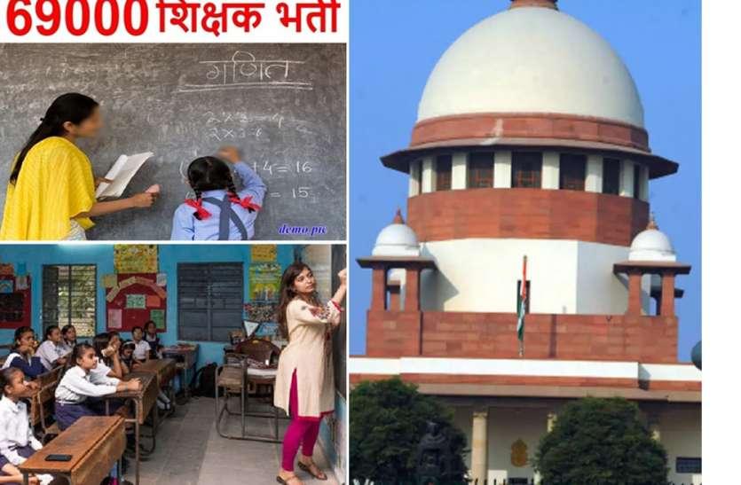69000 शिक्षक भर्ती मामला: UP सरकार को बड़ी राहत, सुप्रीम कोर्ट का अभ्यर्थियों की याचिका पर सुनवाई से इनकार
