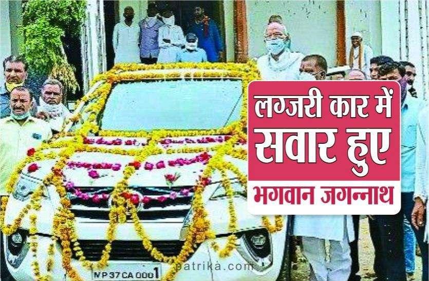 60 साल के इतिहास में पहली बार हुआ ऐसा,  जब लग्जरी कार में भ्रमण पर निकले भगवान जगन्नाथ