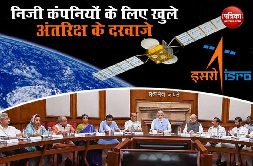 PM Modi का आत्मनिर्भर भारत की दिशा में एक और कदम, Space Sector पर ऐतिहासिक फैसला