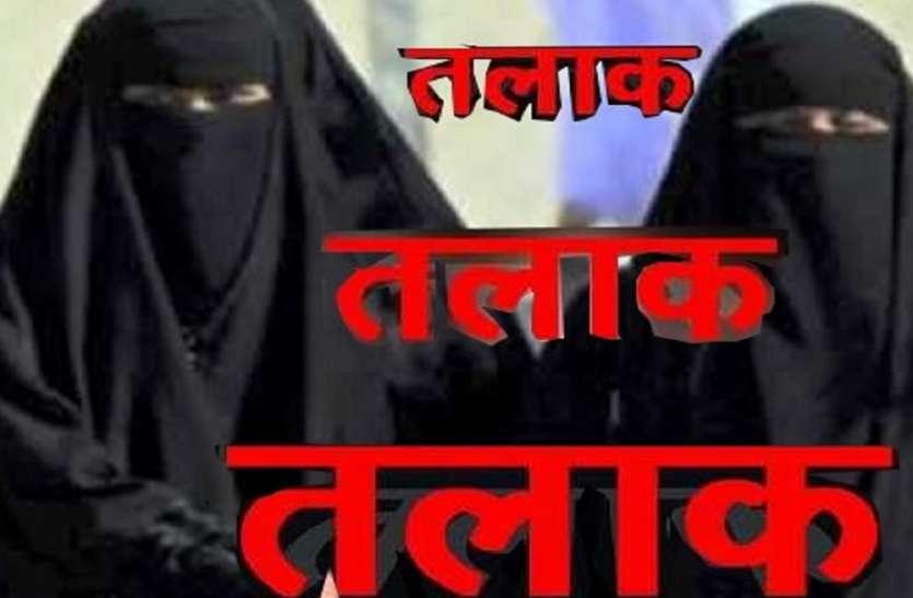 थाने में मौजूद वीडियो कॉल पर शौहर ने सऊदी अरब से बीबी को दी तलाक