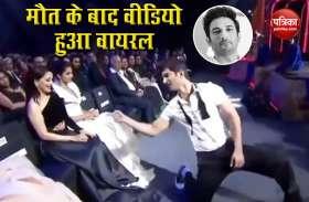 जब शाहरुख के गाने पर Sushant ने किया था Madhuri Dixit के लिए डांस, मौत के बाद 1 करोड़ से ज्यादा हुए व्यूज