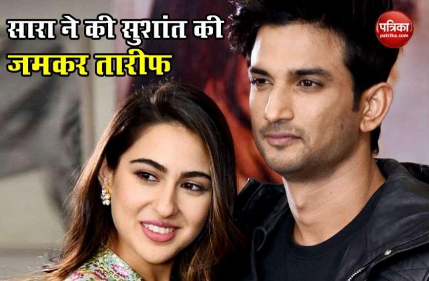 Sushant ने की थी फिल्म 'केदारनाथ' की शूटिंग के दौरान Sara की काफी मदद, एक्ट्रेस ने की जमकर तारीफ