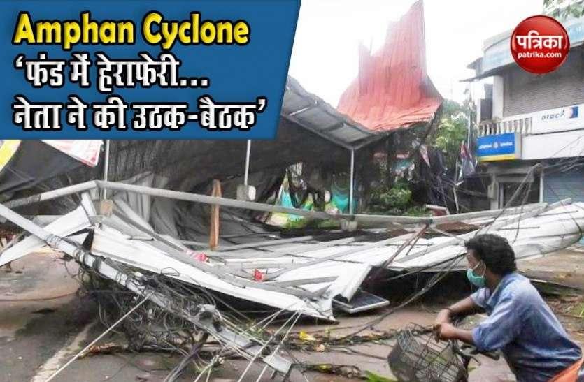 Amphan Cyclone के फंड में हेराफेरी, TMC नेता ने मांगी माफी और सबके सामने की उठक-बैठक