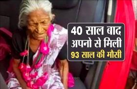 40 साल पहले बिछड़ी 93 साल की मौसी को मिल गया परिवार, विदाई में फूट-फूटकर रोया पूरा गांव