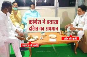 बीजेपी नेता को प्लास्टिक की थाली में दिया खाना, कांग्रेस ने बताया दलितों का अपमान