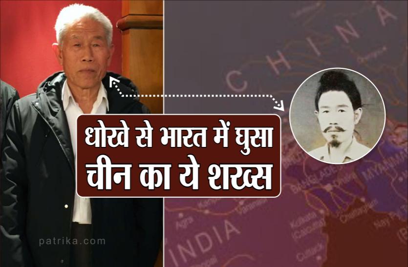 धोखे से भारत में घुसा, तीन बार चीन गया और आज भी यहां रहता है ये चीनी सैनिक