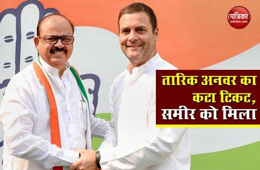 Bihar Election: Congress ने काटा Tariq Anawar का टिकट, समीर सिंह को बनाया MLC का उम्मीदवार