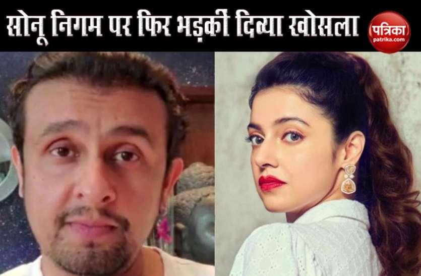 भूषण कुमार की पत्नी Divya Khosla ने Sonu Nigam किया पलटवार, कहा- लगा दूं आप पर MeToo का आरोप