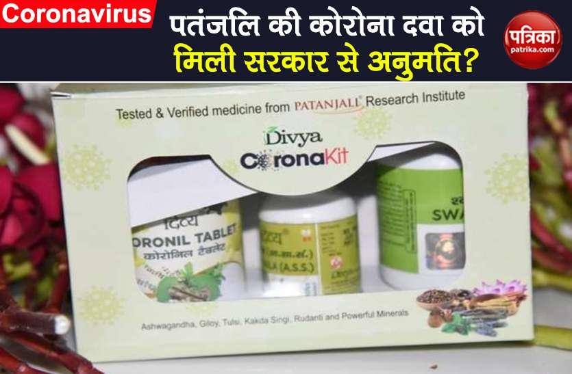 Patrika Fact Finder: पतंजलि की Coronil दवा को सरकार ने दी मंजूरी? जानें क्या है सच