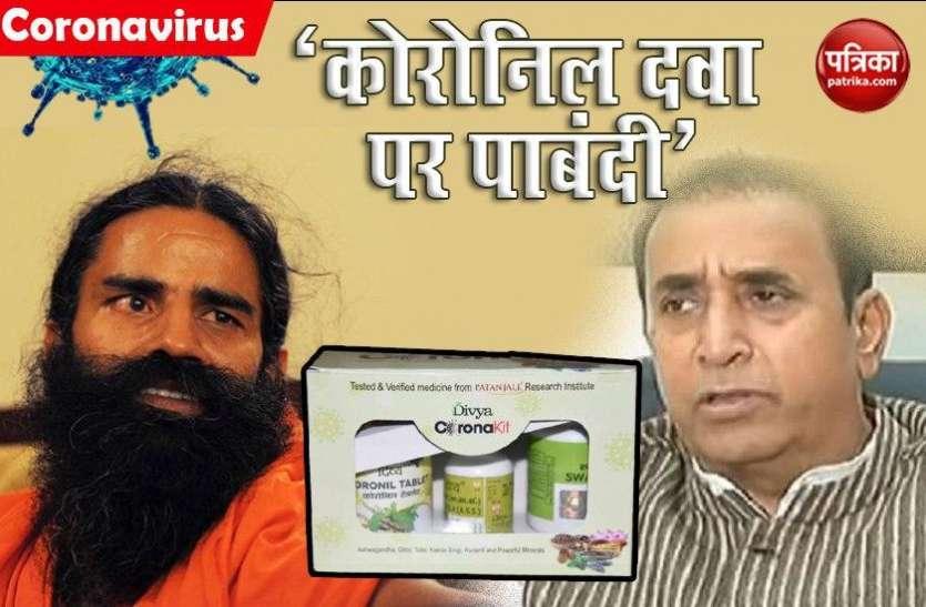 Maharashtra Government On Patanjali Corona Medicine Coronil ...