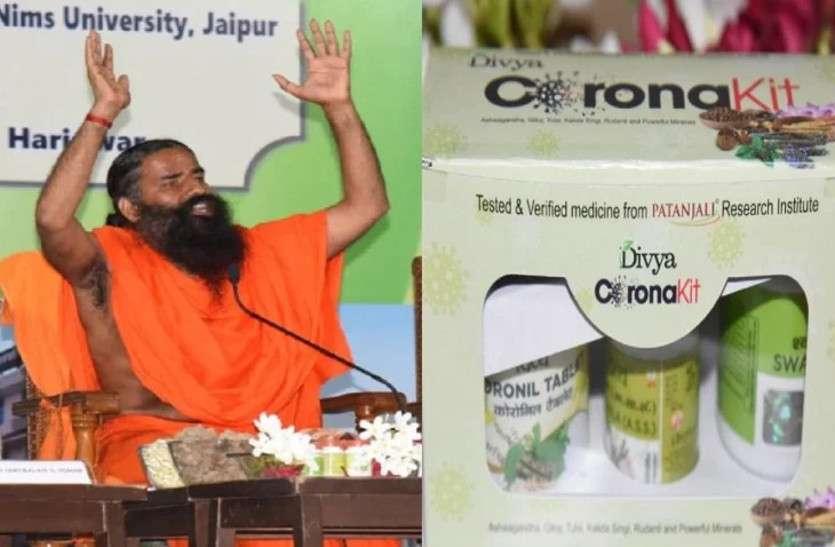 कोरोनिल दवा और बाबा रामदेव मामले में जयपुर से आई बड़ी खबर