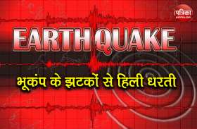 Earthquake: 13 घंटे के भीतर फिर लगे भूकंप के झटके, इस बार डोली त्रिपुरा की धरती, दहशत में लोग