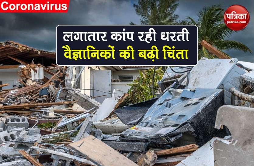 Earthquake: भारत में फिर हिली धरती, बार-बार आ रहे भूकंपों ने बढ़ाई वैज्ञानिकों की चिंता