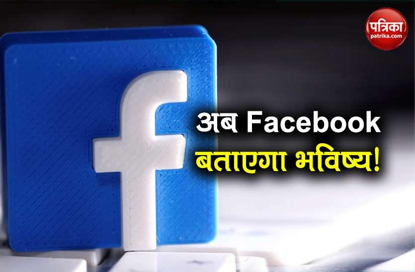 अब Facebook का नया App करेगा भविष्यवाणी, COVID-19 जैसी घटनाओं की पहले देगा जानकारी