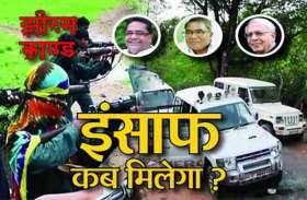 कांग्रेस ने भाजपा पर लगाया नक्सलियों से संबंध होने का आरोप, झीरम घाटी हत्याकांड को बताया सुपारी किलिंग