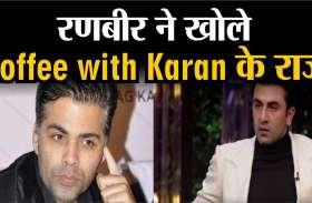 Video: रणबीर ने खोले koffee with karan के चौंकाने वाले राज