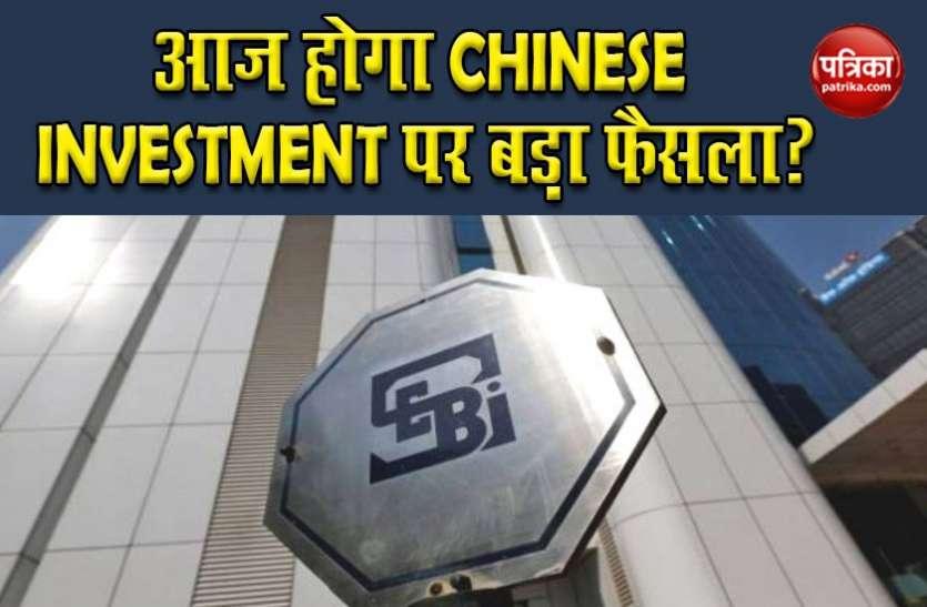Sebi Board Meeting: Share Market में Chinese Investment पर हो सकता है बड़ा फैसला