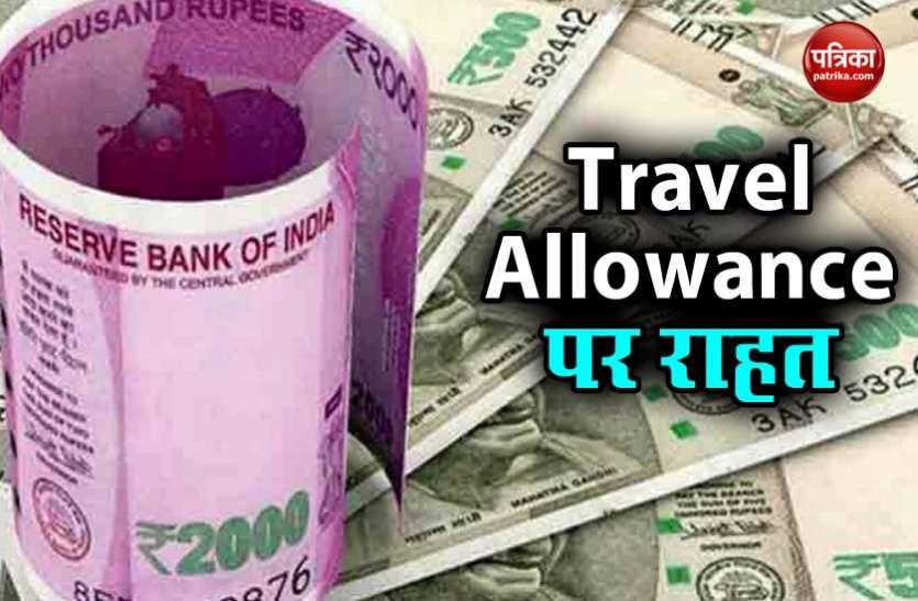 केंद्रीय कर्मियों के Travel Allowance के नियम में ढील, अब भरना होगा सिर्फ Form