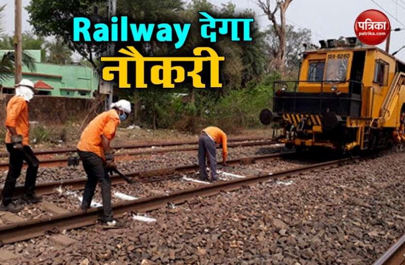 Indian Railway ने किया लाखों नौकरियां देने का ऐलान, जानिए किन लोगों को मिलेगा मौका