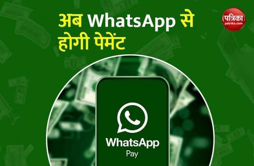WhatsApp Payment Service : अब WhatsApp से कर पाएंगे पेमेंट, जल्द लॉन्च होगी ये सर्विस