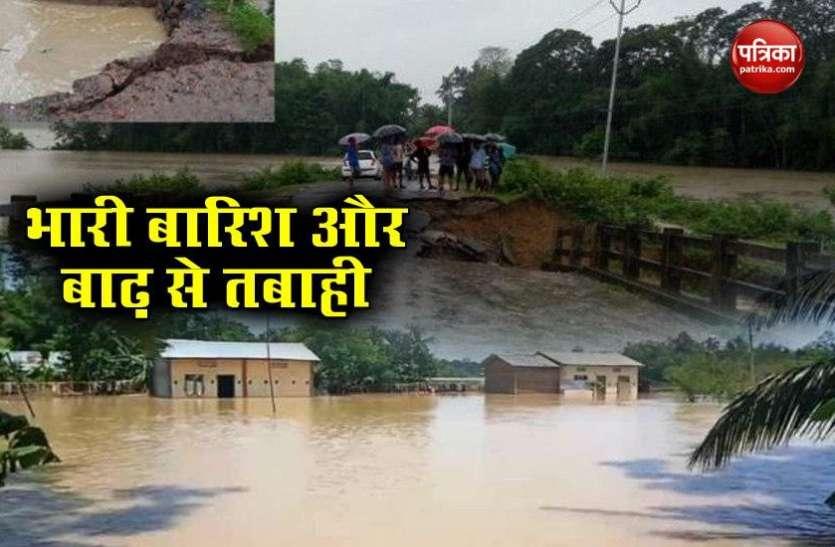 Flood In Assam: बाढ़ से 12 लोगों की मौत, 38000 लोग घर से हुए बेघर, CRPF हेडक्वार्टर में घुसा पानी