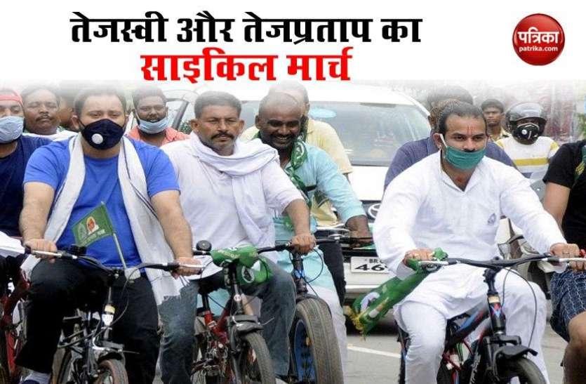 Fuel Price Hike: पेट्रोल-डीजल के दामों में बढ़ोतरी के विरोध में तेजस्वी और तेज प्रताप ने निकाला Cycle march