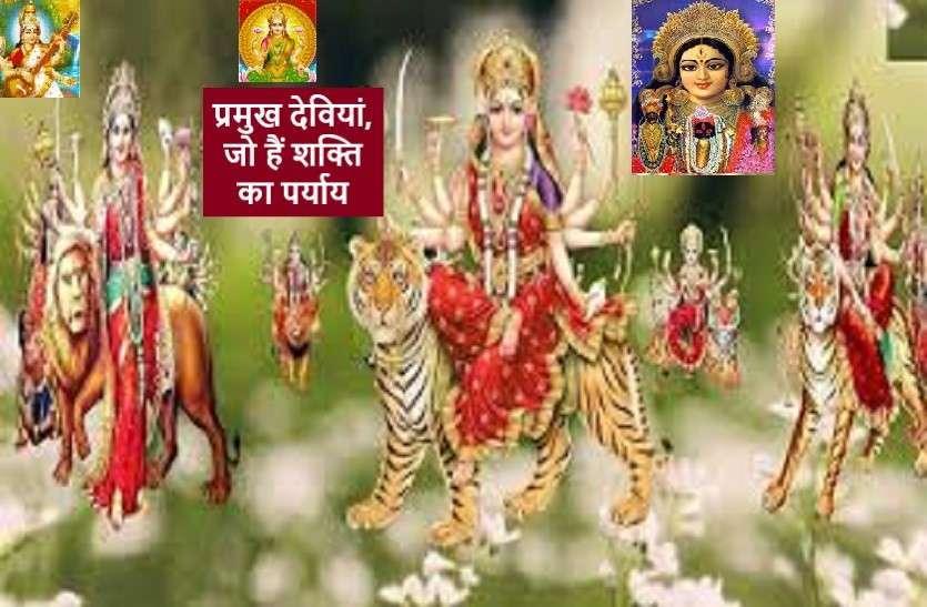 https://www.patrika.com/dharma-karma/the-most-powerful-goddesses-in-hinduism-6186741/