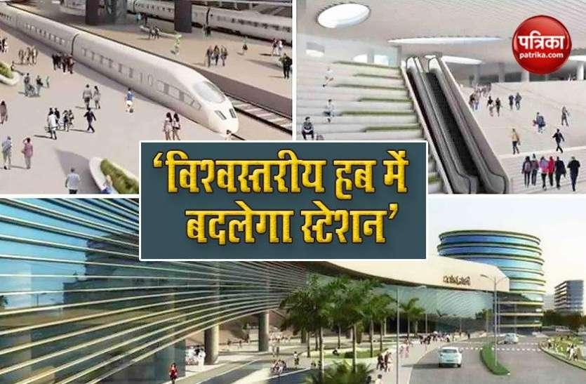 India में पहली बार बनने जा रहा है ऐसा शानदार Railway Station , 250 करोड़ होंगे खर्च, जानें इसकी खासियत