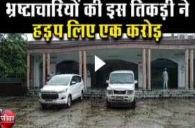 भाजपा सरकार में भी नहीं रुक रहा भ्रष्टाचार, देखें वीडियो