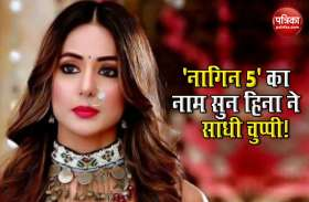 Naagin 5 का नाम सुनकर Hina Khan को क्यों आया गुस्सा? कहा- इसके बारे में बात करनी है तो एकता कपूर से पूछें