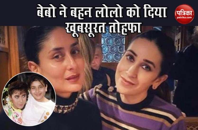 Kareena Kapoor ने बहन Karisma को जन्मदिन पर दिया कीमती तोहफा, बचपन की यादों का खोला पिटारा