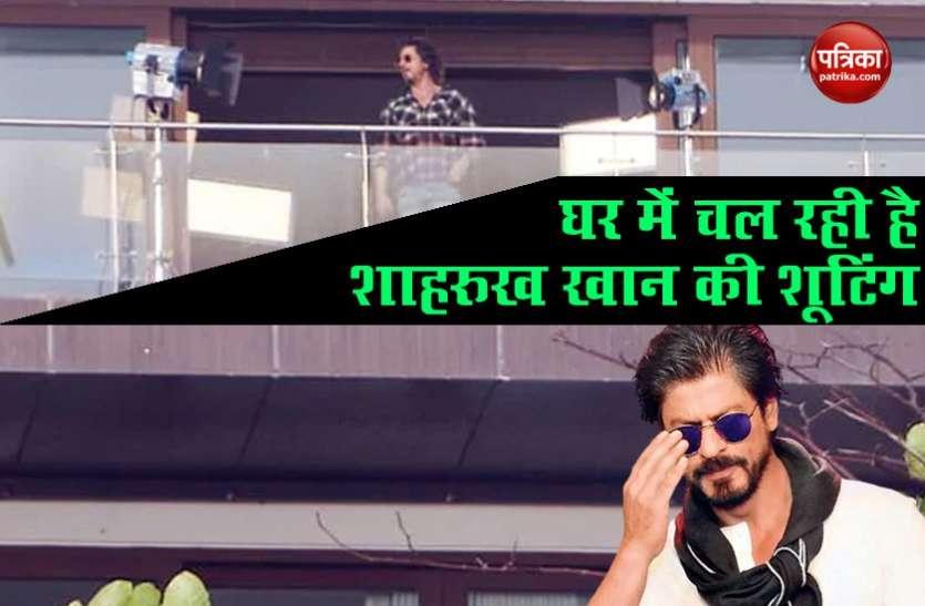 घर में चल रही है Shah Rukh Khan की शूटिंग, पूरा सेटअप देख फैंस हुए एक्साइटेड.. देखें Photos और Videos