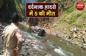 दर्दनाक हादसा: 300 फीट गहरी खाई में गिरी कार, तीन बच्चे समेत 5 की मौत
