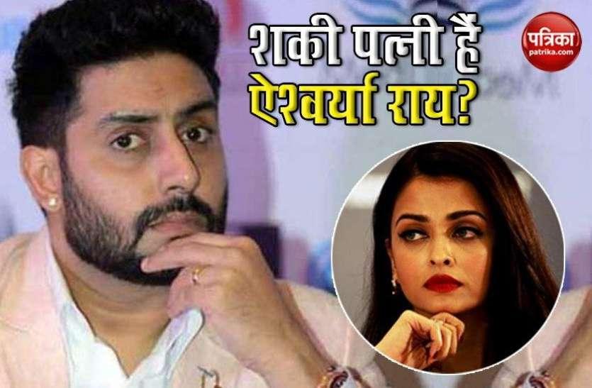 पति Abhishek Bachchan के फोन चैक करने पर बोलीं Aishwarya Rai, जवाब सुन सब हुए हैरान और मौन
