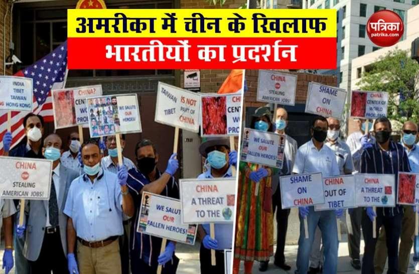 China के खिलाफ America में अमरीकी-भारतीयों का प्रदर्शन, विरोध में जमकर लगाए नारे