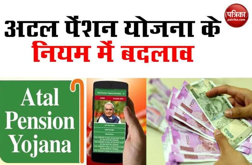 1 जुलाई से बदल रहा है 5000 रुपए मंथली पेंशन वाली Atal Pension Yojana का नियम, आप पर भी पड़ेगा असर