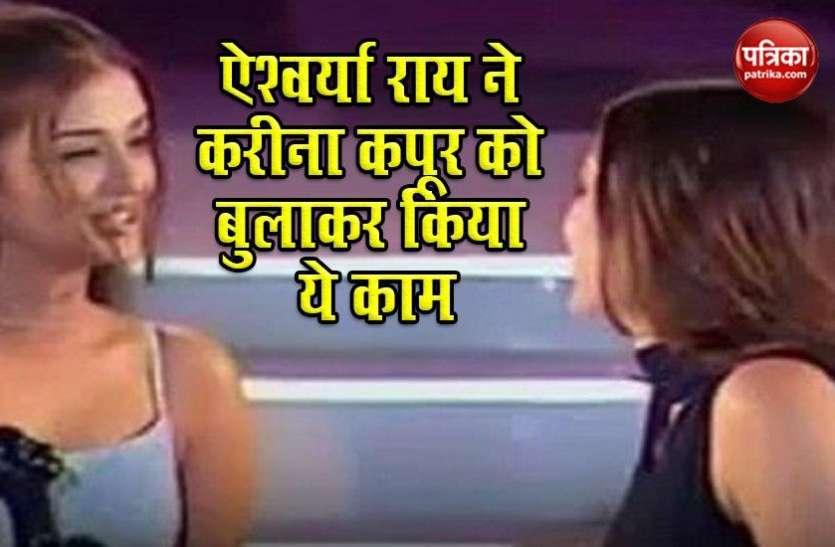 Aishwarya Rai  ने Kareena Kapoor को स्टेज पर बुलाकर किया था ऐसा काम, एक्ट्रेस ने दिया था ऐसा रिएक्शन- देखें Video