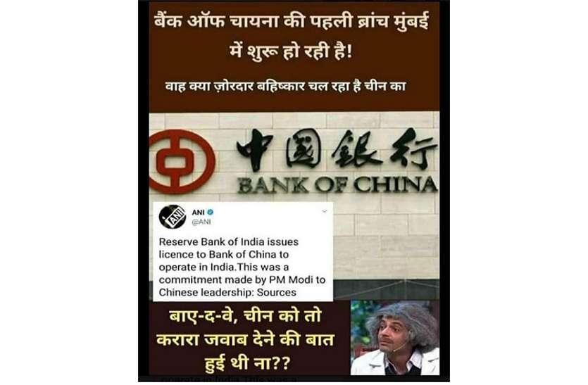 bank_of_china_fact_check_01.jpg