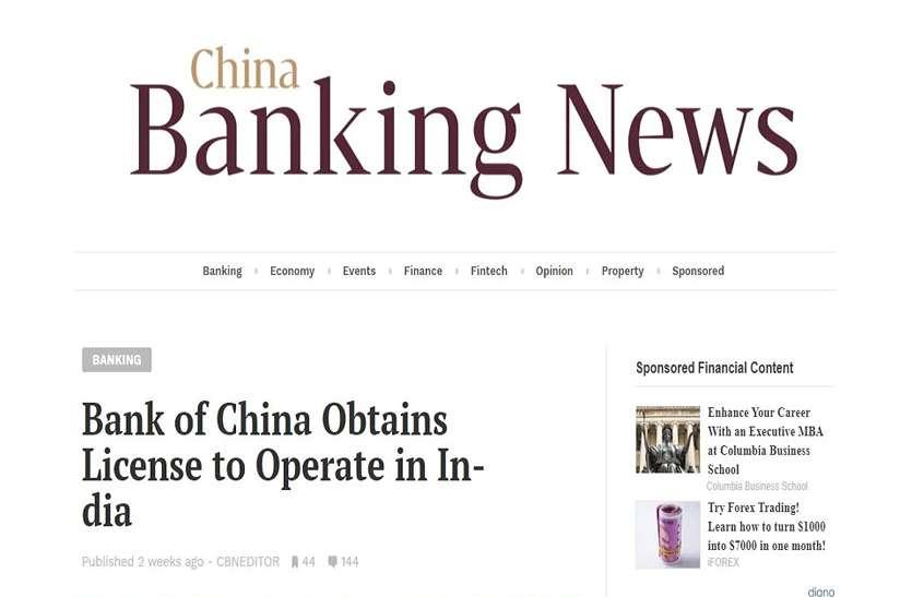 bank_of_china_fact_check_02.jpg