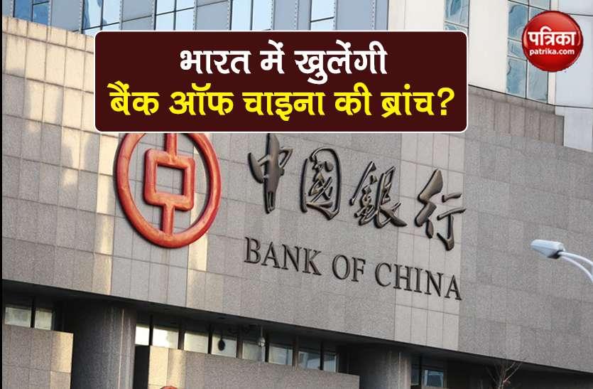 Patrika Fact Finder: LAC विवाद के बीच भारत में खुलेंगी Bank of China की ब्रांच? जानें क्या है सच