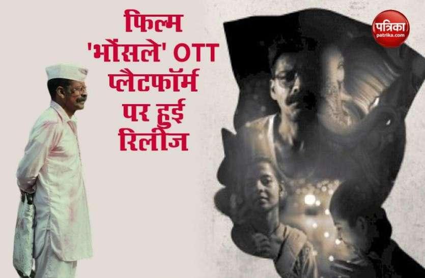 Manoj Bajpayee की दमदार फिल्म 'भोंसले' OTT प्लैटफॉर्म पर हुई रिलीज, एक्टर ने जताई खुशी