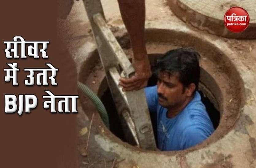 Mangaluru में बारिश के कारण सड़क पर जलजमाव, सफाई के लिए खुद सीवर में उतरे BJP पार्षद