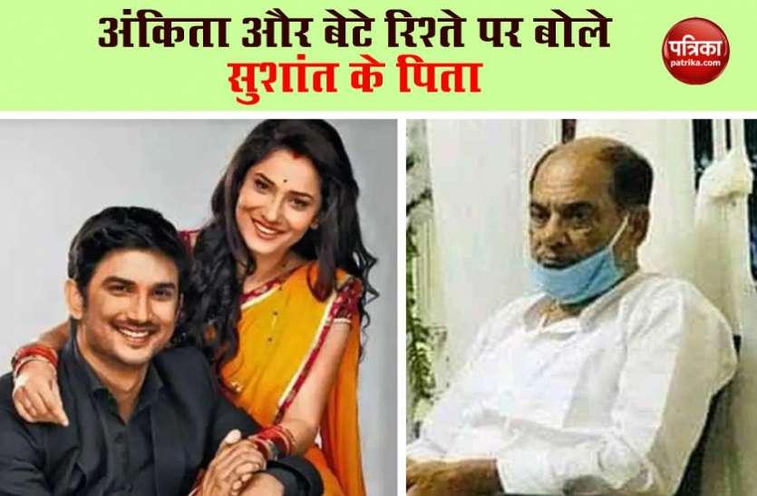 Sushant Singh Rajput के पिता KK Singh ने बेटे और अंकिता लोखंडे के ब्रेकअप पर कही बड़ी बात