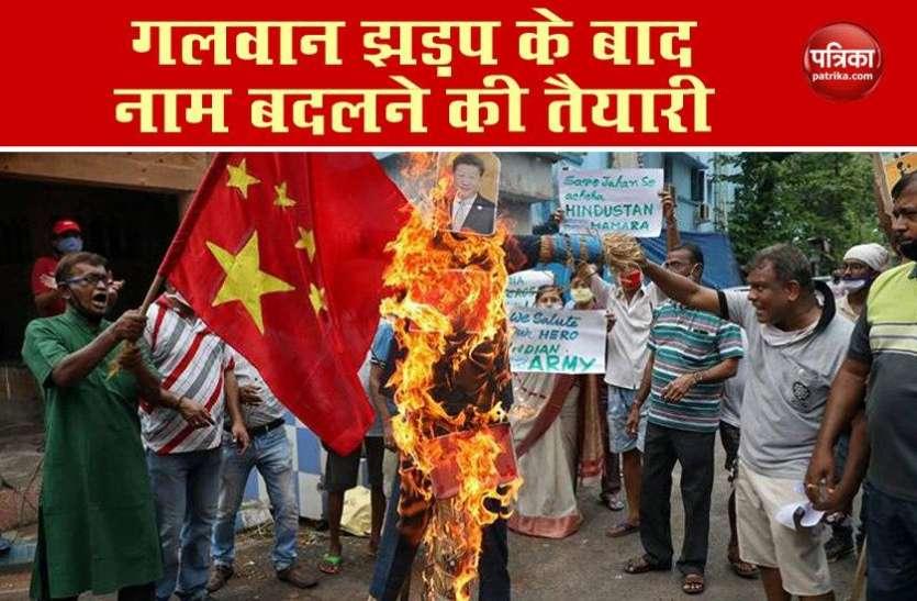 China से खूनी झड़प के बाद Keral का एक गांव बदलना चाहता है अपना नाम, PM नेहरू किया था नामकरण