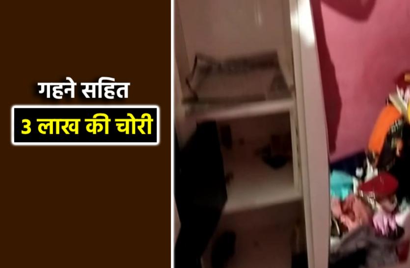 VIDEO: नकदी और गहनों के साथ साथ एलईडी भी चुरा ले गये चोर